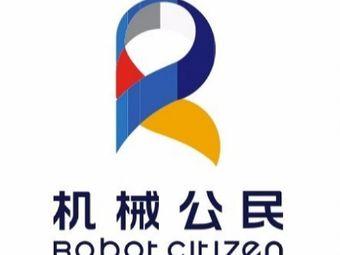机械公民儿童机器人教育活动中心