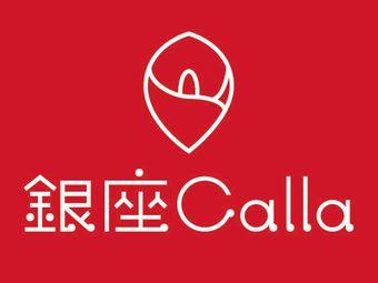 日本银座Calla专业脱毛连锁机构(天府广场店)