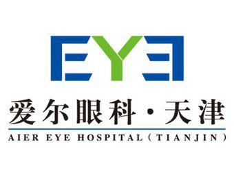 天津愛爾眼科醫院