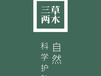三草两木(阳澄北路店)