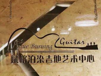 赋格泊染吉他艺术中心