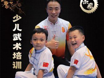 杰飞武术培训(三墩店)