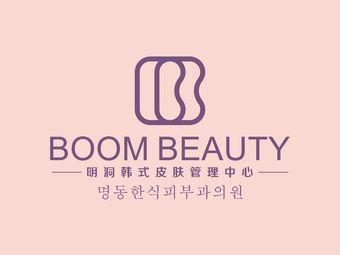 BOOM BEAUTY 明洞韩式皮肤管理中心(万科店)