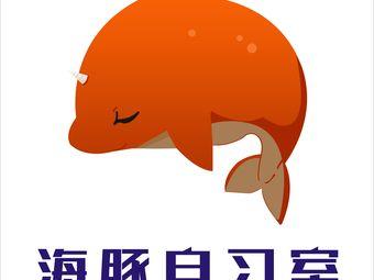 海豚自习室(吾悦广场店)