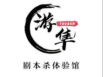 游隼剧本体验馆(吾悦店)
