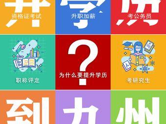 九州人才教育培训中心