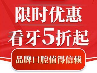 嘉年华口腔·矫正种植联合中心(抚顺总院)