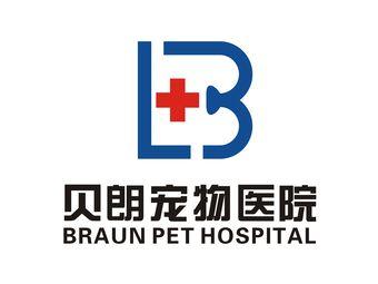 贝朗宠物医院(海陵店)
