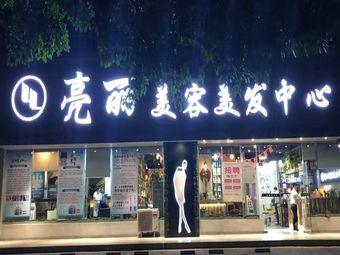 亮丽美容美发中心(贵州路店)