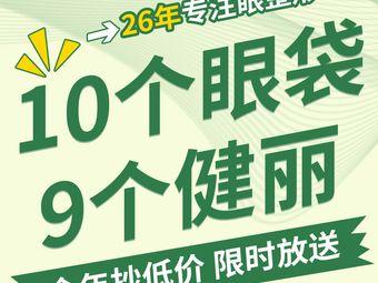天津健麗·專業去眼袋醫療美容機構