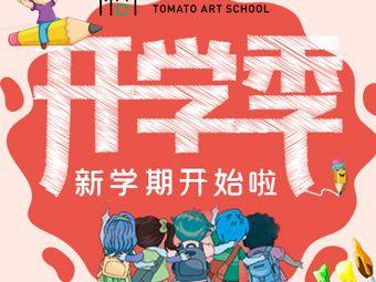蕃茄田艺术(临海中心)