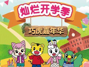 巧虎KIDS成长中心(高新伊藤店)