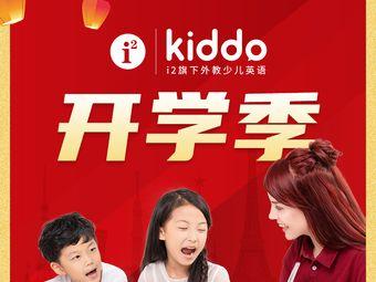 i2 kiddo少儿英语(航洋校区)