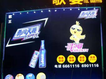 歌宴量贩式KTV(博罗店)