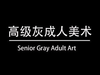 高级灰成人美术