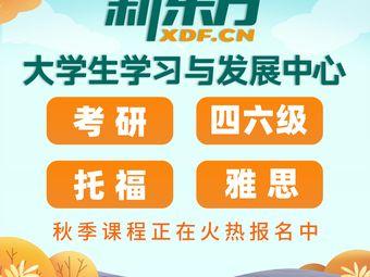 新东方考研·四六级学习中心(西青大学城校区)