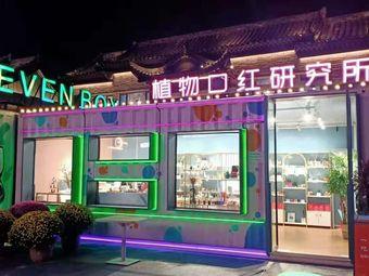 植物口红研究所(七盛角店)