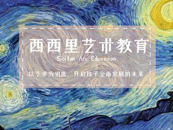 西西里艺术教育(东二环泰禾校区)