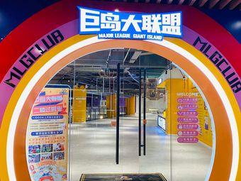 巨岛大联盟MLGclub轻体育家庭运动俱乐部