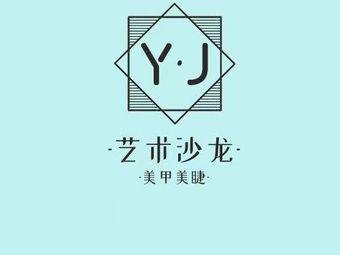 YJ艺术沙龙(兰陵店)