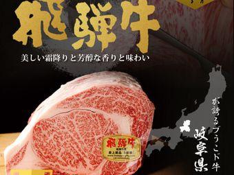 肉料理 廣 x 伊呂波燒肉(銅鑼灣店)