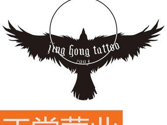 鞍山惊鸿纹身刺青&超皮秒洗纹身(鞍山高端名店)