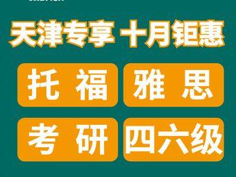 新东方大学生留学考研学习中心