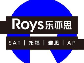 Roys乐亦思·SAT托福雅思留学培训(黄龙校区)