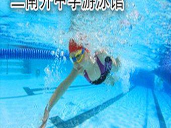 第二南開中學游泳館