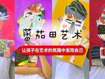蕃茄田艺术(永旺梦乐城校区)