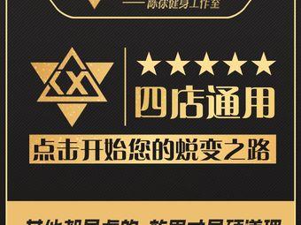 CXFIT 陈徐健身工作室(凯旋店)