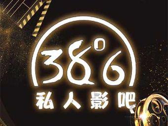 38度6私人影吧(交大犀浦店)