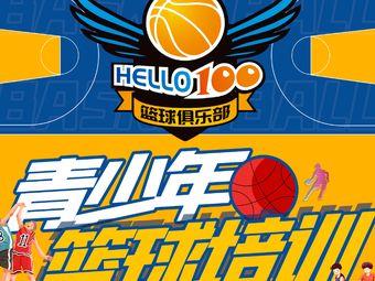 壹佰篮球俱乐部