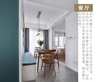 15-20万140平米四室两厅现代简约风格餐厅欣赏图