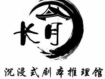 长月·沉浸式剧本杀推理馆