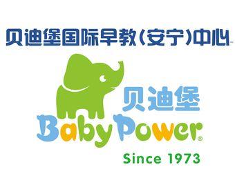 Babypower贝迪堡国际双语早教安宁中心