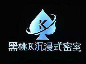 黑桃K沉浸式密室(东泰禾店)