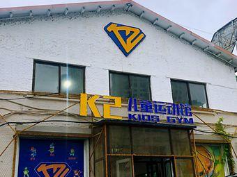k2儿童运动馆(和平店)