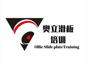 奥立滑板培训(河西万达店)