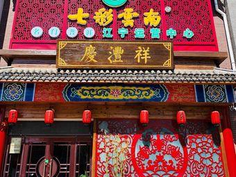七彩云南·庆沣祥茶楼(营口店)