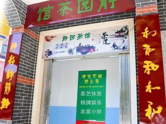 静园茶馆(衡阳商业步行街店)