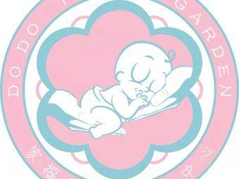 家福朵朵国际婴幼儿中心