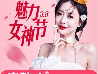痘院士北京·专业祛痘机构(九龙山旗舰店)