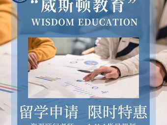 威斯顿环球教育