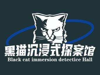 黑猫沉浸式探案馆