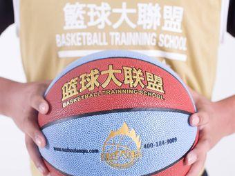 篮球大联盟(城南校区)