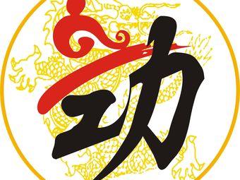 广西劲劲跆拳道俱乐部