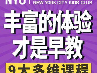 纽约国际儿童俱乐部万象城中心
