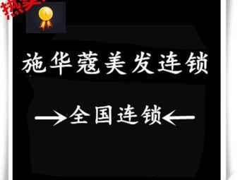 施华蔻美发连锁(宁乡正大广场店)