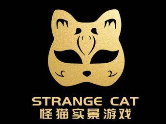 怪猫·机械式剧情密室(吾悦店)